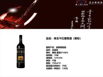 茅台酒厂(集团)葡萄酒产品价格体系电子画册