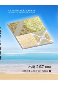 碧云朗人造石3D背景墙电子画册