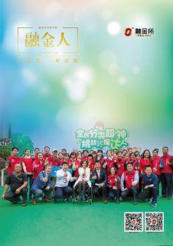 融金人第十六期電子刊電子書