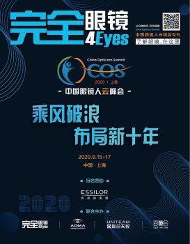 《完全眼镜》2020年中国眼镜人云峰会专刊电子书