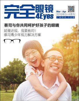 《完全眼镜》2019年3/4月刊 电子书制作平台