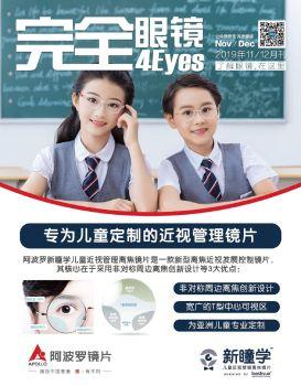 《完全眼鏡》2019年11/12月刊
