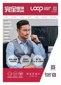 《完全眼镜 | LOOP》2020年合作刊第二期电子杂志