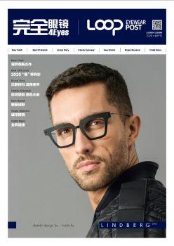 《完全眼镜 | LOOP》2020年合作刊第一期电子杂志