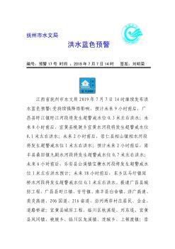 17-抚州局7月7日14时发布洪水蓝色预警 (1)电子画册