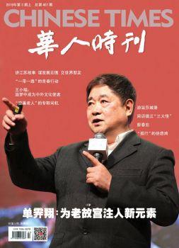 华人时刊2019年第3期 电子书制作平台