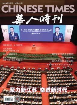 华人时刊2019年第6期 电子书制作平台