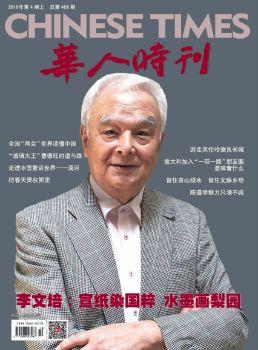华人时刊2019年第4期 电子杂志制作平台