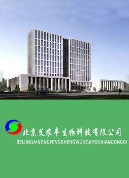 北京艾农丰生物科技有限公司,电子书免费制作 免费阅读