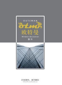 2021欧特曼电子画册 电子书制作软件