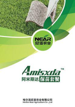 尼亚农业阿米斯达保苗套餐 电子书制作软件