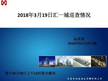 2018.3.19汇一城商业巡查情况V2
