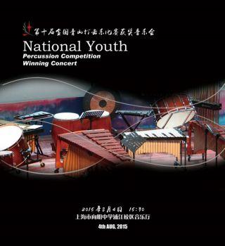 第十届全国青少年打击乐比赛获奖音乐会电子杂志