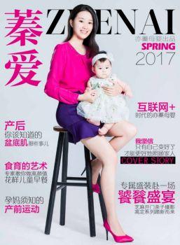 蓁爱内刊(17年1期),在线电子书,电子刊,数字杂志