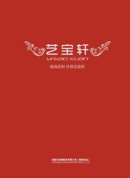 藝寶軒電子圖冊,電子畫冊期刊閱讀發布