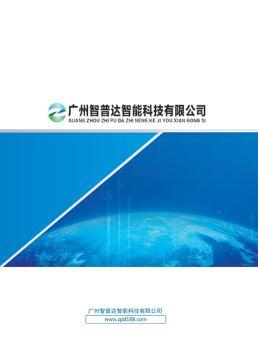 廣州智普達科技 電子書制作軟件