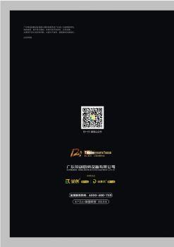 广东荣创厨房设备有限公司2020年画册