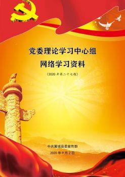党委理论学习中心组网络学习资料27,3D数字期刊阅读发布