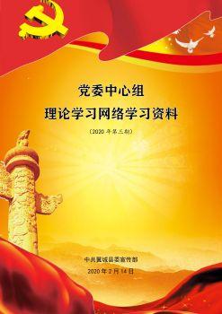 党委理论学习中心组网络学习资料3 电子书制作软件