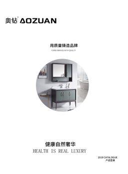 奥钻浴室柜 电子书制作平台