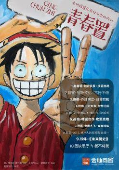 金地商置8月内刊(总第二期)