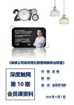0407刘晓装修公司如何用社群营销做异业联盟(1)1525526740(1)电子画册