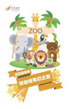 疯狂动物城——新加坡奇幻之旅