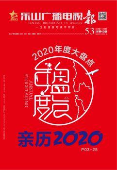 2020樂山廣播電視報-53電子畫冊