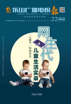 2020乐山广播电视报-22