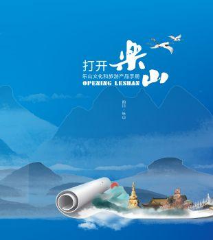 樂山文化和旅游產品手冊3.31改,在線電子相冊,雜志閱讀發布