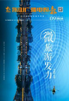 2021乐山广播电视报-9宣传画册 电子书制作软件