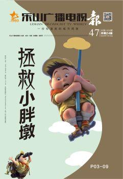 乐山广播电视报-47,在线数字出版平台