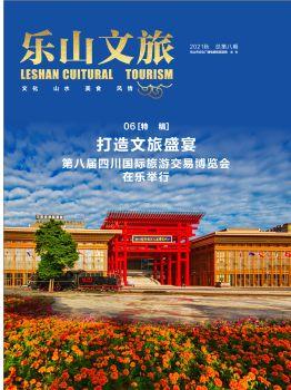 2021乐山文旅第二期电子宣传册