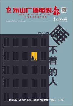 2021乐山广播电视报-14电子宣传册 电子书制作软件