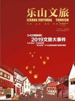 乐山文旅2019年第三期电子画册