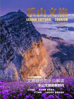 乐山文旅2019年第一期电子宣传册