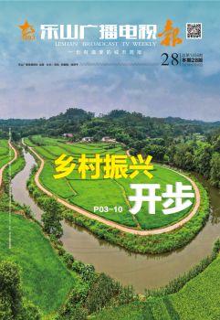 2021乐山广播电视报-28电子书