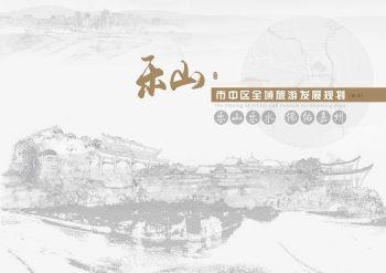 04-简本-乐山市市中区全域旅游发展规划-2020.11.26电子书