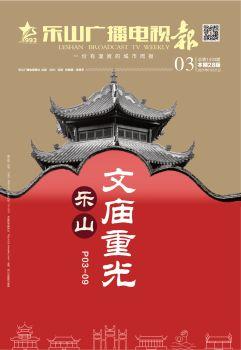 2021乐山广播电视报-3电子杂志 电子书制作软件