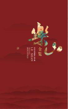 乐山文化旅游产品手册