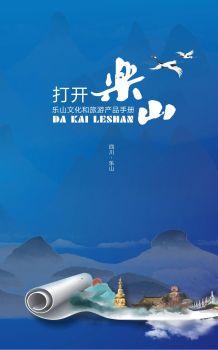 乐山文化和旅游产品手册