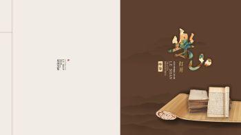 乐山文旅手册---书香
