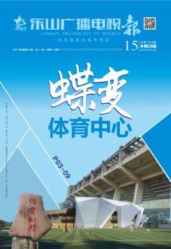 2021乐山广播电视报-15电子画册 电子书制作软件