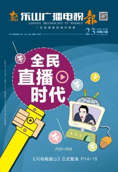2020乐山广播电视报-23