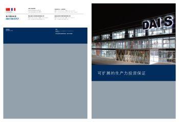 浙江戴氏印机宣传画册