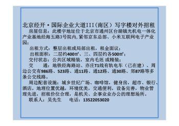 北京经开·国际企业大道III(南区)写字楼对外招租电子宣传册