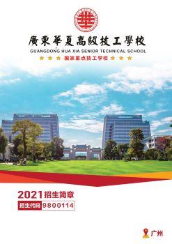 广东华夏高级技工学校 2021招生简章电子宣传册 电子书制作软件