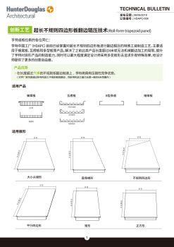 Bulletin08-超长不规则四边形板翻边辊压技术(Enclosure 1)电子宣传册