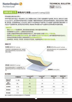 耐色光F2 涂层公告(LuxacoteF2 Coating Bulletin)宣传画册