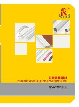 銳誠通用家具鋁材系列